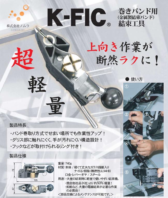 K-FIC®